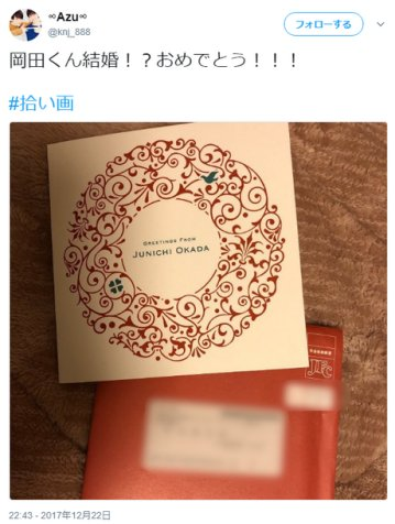 岡田は、クリスマス・イブである24日に配達指定されたファンクラブ会報で結婚を報告する予定だったが、22日に一部でフライング配送されたという(郵便局員にファン